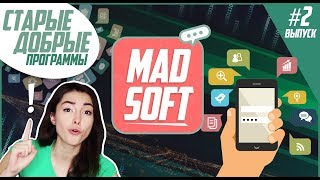 Mad Soft выпуск 2 подборка старых добрых программ для смартфона.