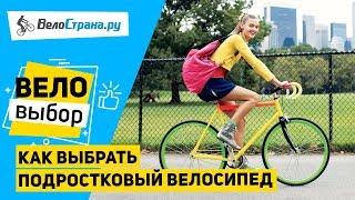 видео Выбор велосипеда для подростка