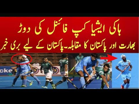 Asia Cup Hockey Tournament 2017 Final Race | India Beat Pakistan 4-0 In Asia Cup Semi Final 2017