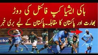 Asia Cup Hockey Tournament 2017 Final Race   India Beat Pakistan 4-0 In Asia Cup Semi Final 2017