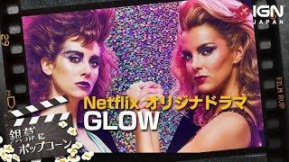 メインテーマ:Netflixオリジナルドラマ『GLOW』 『GLOW』シーズン2レビ...