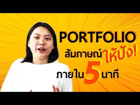 สัมภาษณ์ โชว์ portfolio ให้ปัง!  โดนใจกรรมการ ภายใน 5 นาที