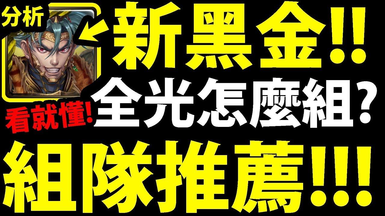 【神魔之塔】黑金項羽『怎麼組才強?』純光推薦!完整分析給你聽!【阿紅實況】 - YouTube