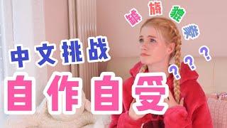 【星悦】谢邀参加中文词汇量测试,谢你大爷!