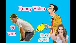 Mojar Bangla Funny Video_Most Funny Vines video_ মজার বাংলা ফানি ভিডিও_হাসতে হাসতে পেট ফেটে যাবে।
