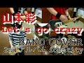 山本彩 /Let's go crazy(2nd Album identity)【歌詞付き】 -BAND COVER-  sayaka yamamoto【covered by背水の陣】