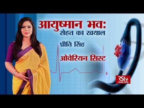 Teaser 02: Ayushman Bhava: Doctors: Ovarian Cyst   ओवेरियन सिस्ट   Sat - 11am