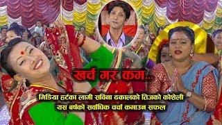 New Teej Song 2074 | Kharcha Gara Kam - Purna Kala B C & Sunder Lamichhane