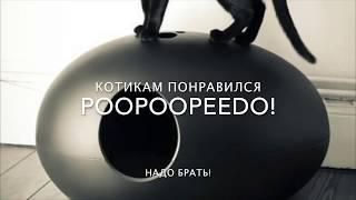 Туалет для кошек Poopoopeedo Black (Пупупиду черный)