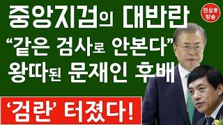 결국 터졌다! 서울중앙지검 항명 사태! (진성호의 융단…