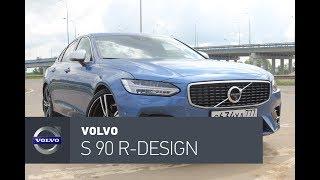 Volvo S90 T6 тест-драйв: Он лучше Е-класса!