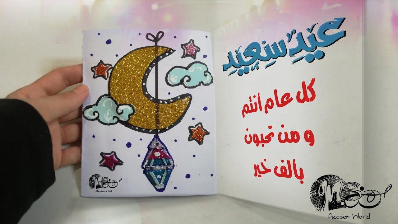 اعمال يدوية للاطفال طريقة صنع بطاقة معايدة لعيد الفطر Diy Eid Cards For Kids Azosen World Youtube