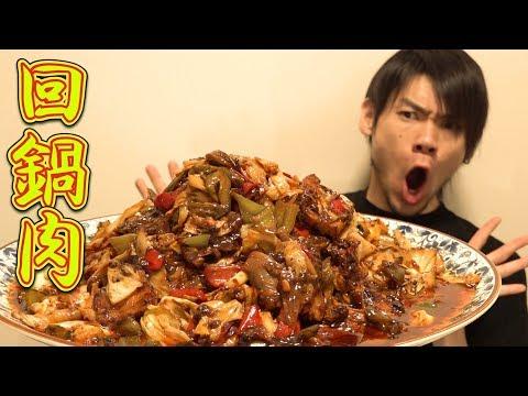 【大食い】超特盛ホイコーロー定食 総重量約5.5㎏~家計の味方「キャベツ」をふんだんに♪~