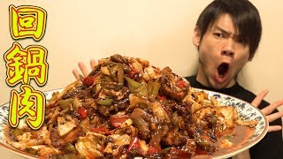 【大食い】超特盛ホイコーロー定食 総重量約5.5㎏~家計の味方「キャベツ」をふんだんに♪~ thumbnail