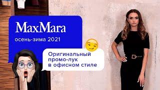 Как одеться в офис Тренды женского делового стиля 2020 21 Стильный женский образ от Max Mara