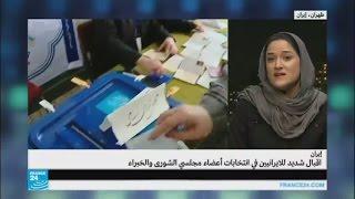 إيران: إقبال شديد للإيرانيين في انتخابات أعضاء مجلسي الشورى والخبراء