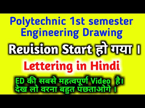 Lettering in Hindi // Revision start// study powerpoint Engineering Drawing//Engineering Drawing
