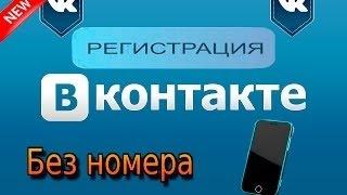 Регистрация ( В контакте ) без телефона!(Скачать Hola - https://play.google.com/store/apps/details?id=org.hola ◓Скачать Nextplus ..., 2016-06-18T17:22:24.000Z)