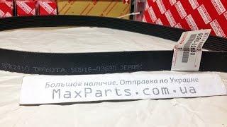 90916-02680 Ремень приводной Toyota Land Cruiser 200 Seqouia Tundra Lexus LX 570 GX 460