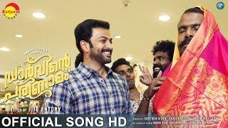 Download Hindi Video Songs - Oh Punyala | Official Song HD | Darvinte Parinamam | Prithviraj | Chemban Vinod