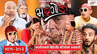 Bhadragol | कालीसंग बरिष्ठेको बिहे |  Episode - 303 | September 24, 2021 | Nepali comedy | Media Hub Thumb