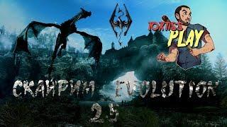 Пробуем на вкус Скайрим Эволюшн 2.5 - TES V: Skyrim Evolution 2.5