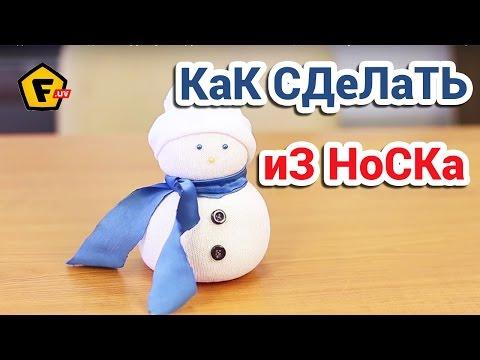 Cмотреть онлайн КАК СДЕЛАТЬ НОВОГОДНЮЮ ИГРУШКУ  Снеговик в домашних условиях  Как сделать снеговика из носка