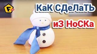 КАК СДЕЛАТЬ НОВОГОДНЮЮ ИГРУШКУ ✔ Снеговик в домашних условиях ✔ Как сделать снеговика из носка