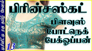 princess cut blouse cutting and stitching in tamil,boat neck and back open blouse (DIY)