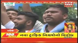 Speed News : Latest News From Gujarat : 21st September2019 | VTV Gujarati