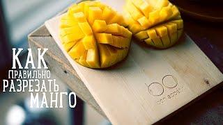 Как правильно разрезать манго [Рецепты Bon Appetit]