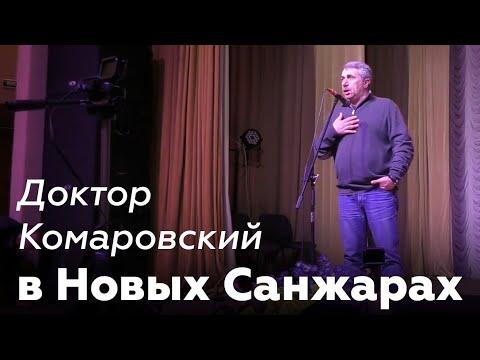 Доктор Комаровский посетил Новые Санжары