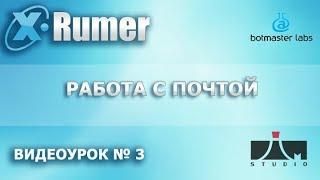 Хрумер РАБОТА С ПОЧТОЙ  Видеоурок №3