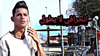 فلم / أنحرافي لايطول شوفو شصار... #يوميات_سلوم