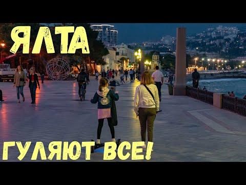 Ялта. Набережная вечером после самоизоляции. Гуляем! Огни и море. Крым сегодня 2020. Семейные влоги