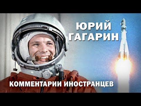 ЮРИЙ ГАГАРИН - Комментарии иностранцы