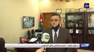 عودة عيادات وزارة الصحة للعمل بعد انقطاع لشهرين ونصف (31/5/2020)
