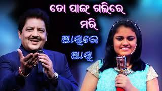 To Pain Galire Mari Full New Odia Romantic Song Udit Narayan Ananya Nanda