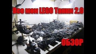 ЛЕГО саморобка: Моя ЛЕГО колекція танків за 2017 рік
