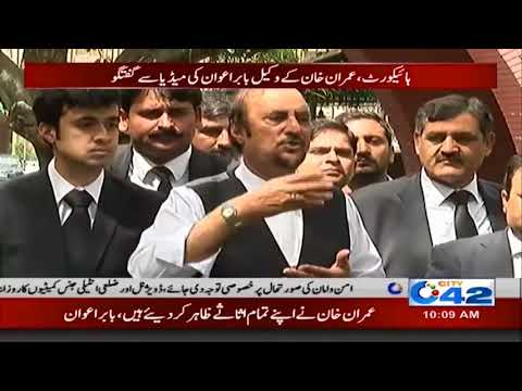 Lahore: Babar awan media talk | City 42
