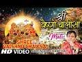 Download Navratri Special!!! Shree Vaishno Chalisa I NARENDRA CHANCHAL I Full HD  Song I Mata MP3 song and Music Video