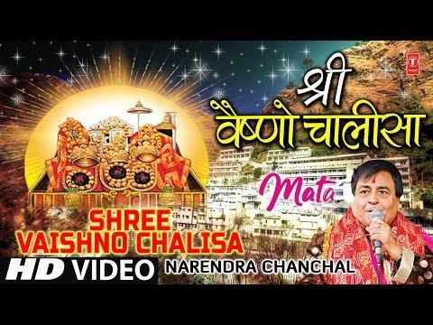 Navratri Special!!! Shree Vaishno Chalisa I NARENDRA CHANCHAL I Full HD Video Song I Mata