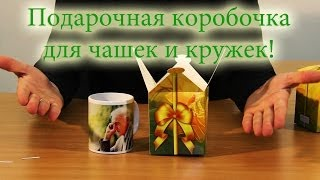 Подарочная коробочка для чашек, кружек
