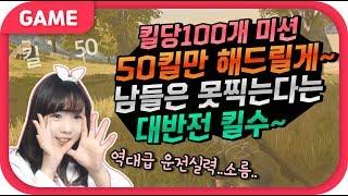 킬당100개미션/아무나 못하는 대반전 킬수/완죤 소름...