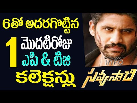 Savyasachi first day AP and TS collections|Savyasachi 2 day box office collections