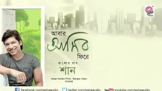 Abaar Ashibo Phire | Shaan | Audio Jukebox