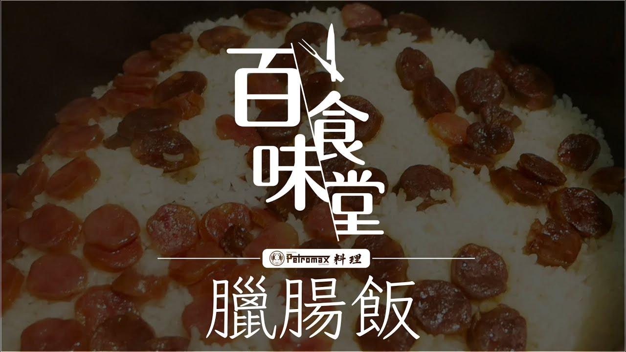 【百味食堂】本月再加碼!版主教你入門簡單好上手的臘腸飯丨鑄鐵鍋料理丨100mountain丨SP.7