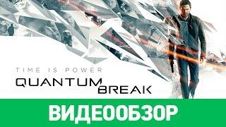 Обзор игры Quantum Break(Про Quantum Break было сказано много всего — как хорошего, так и не очень. Начиная от того, насколько здесь интерес..., 2016-04-01T08:34:05.000Z)