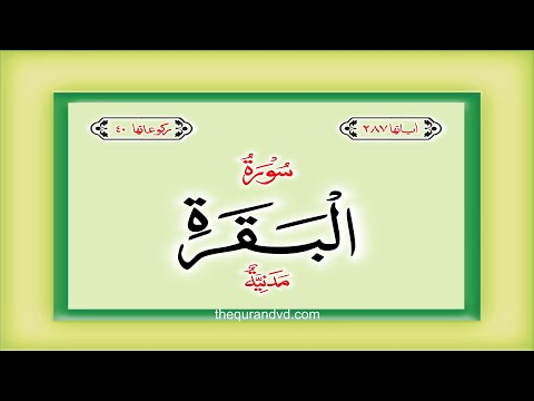 Surah 2 – Chapter 2 Al Baqarah complete Quran with Urdu Hindi translation