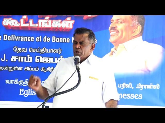 Bro. j . Sam Jebadurai TAMIL CHRISTIAN MESSAGE 2017 TCOTP